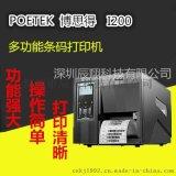 博思得I200工业打印机