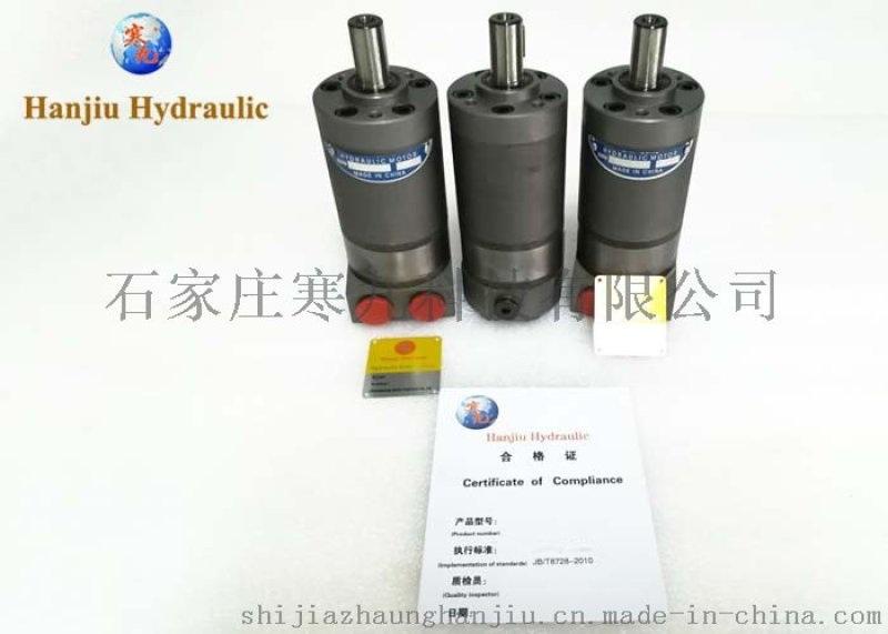 工艺机械设备用 BMM-20 OMM20高转速小体积摆线马达 液压马达