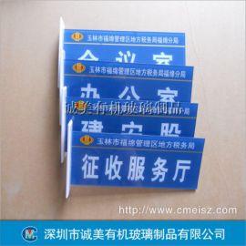 有机玻璃标识牌订制 亚克力部门牌 深圳压克力科室牌