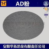 AD粉厂家直销 优质铝灰出售 AD40铝灰