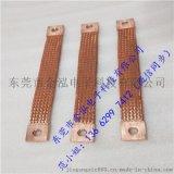 銅軟連接導電帶金泓高品質精良製作生產