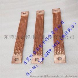 铜软连接导电带金泓高品质精良制作生产