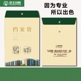 厂家直供双胶纸档案袋 纸质档案袋文件袋个性定制