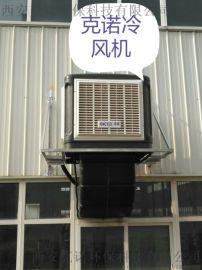 铜川冷风机、铜川负压风机、铜川通风降温风机销售