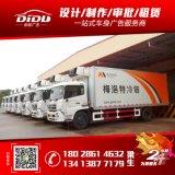 广州车身广告发布,货车车身广告,大巴广告制作
