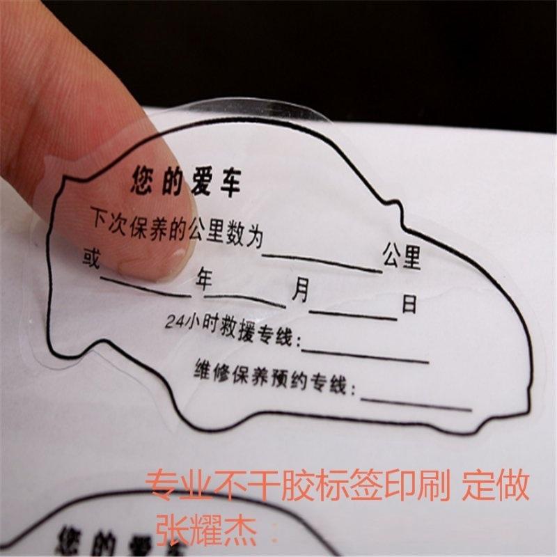 常州不干胶标签、彩色不干胶标签印刷、定做不干胶标签