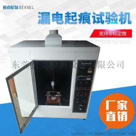 低电压绝缘材料燃烧测试机 高电压漏电起痕试验机