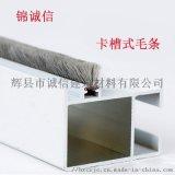 毛条锦诚信JCX-B86玻璃门窗密封毛条