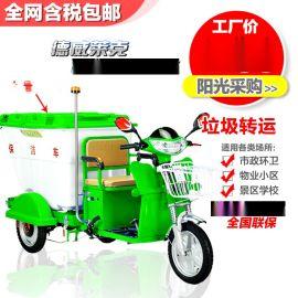 三轮电动环卫保洁车,小型垃圾电动环卫车