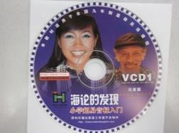光盘VCD1