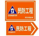 人防工程指示牌