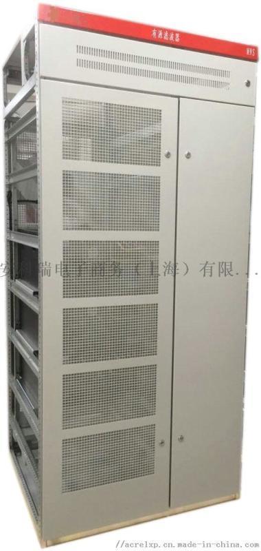 安科瑞有源電力濾波器 立櫃式 補償電流350A ANAPF350-380V/G
