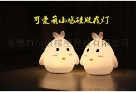 新款七彩硅膠小夜燈小萌雞變色拍拍燈LED充電硅膠燈