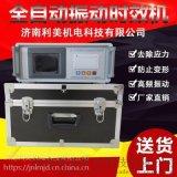 焊接应力去除震动时效机
