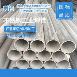 DN32不锈钢流体输送管304 不锈钢工业管