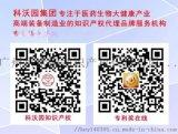 专利申请案例-厦门中药厂有限公司