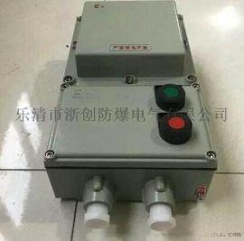 BQC防爆综合防爆磁力起动器带漏电保护装置