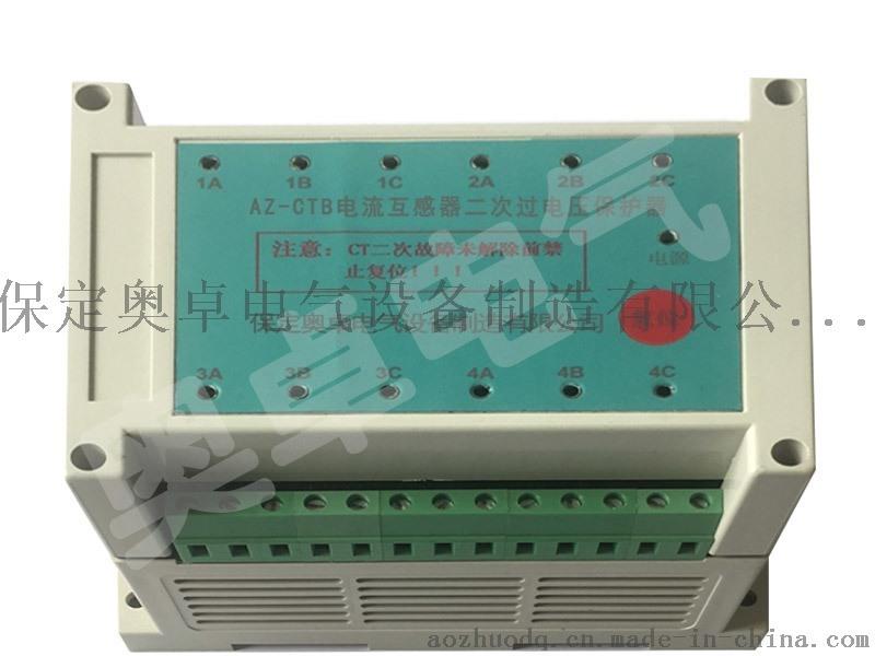 AZ-CTB電流互感器二次過電壓保護器