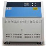 HT-ZW-263紫外老化试验箱