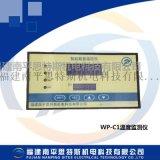 WP-C1温度监测仪