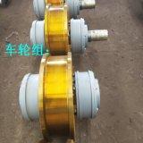 定做加工铸造车轮组 热销车轮组 专业供应车轮组