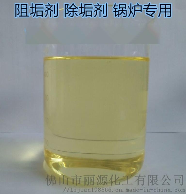 缓蚀阻垢剂 锅炉阻垢剂