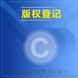 版权交易服务 济宁版权登记