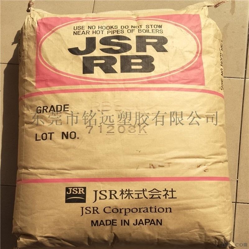 雾面剂rb830 日本JSR 聚丁二烯 日本JSR