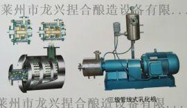 管线式乳化机化工机械