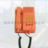 KTH129礦用防爆固定電話規格大小使用說明