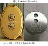 圓形不鏽鋼電梯外召喚按鍵操作面板盒按鈕裝飾蓋板