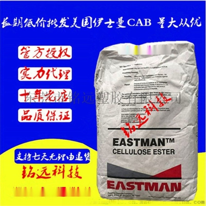 纖維級CAB 551-0.2 熱固型塗料