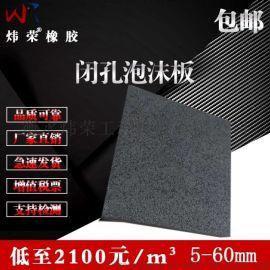 现货高压聚乙烯闭孔泡沫板L-600高密度填缝板货价