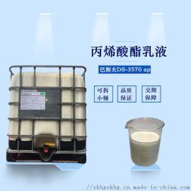 巴斯夫 环保水性压敏胶 丙烯酸酯乳液聚合物