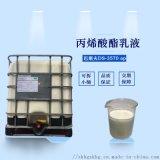 巴斯夫 環保水性壓敏膠 丙烯酸酯乳液聚合物