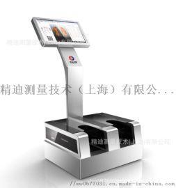 厂家直营足部三维激光扫描仪(双脚)