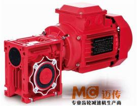涡轮减速箱 涡杆减速箱 齿轮减速箱 (迈传)定制