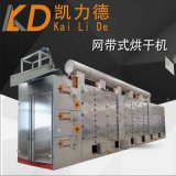 乙基黄原酸烘干机 大型带式干燥设备 凯力德定制