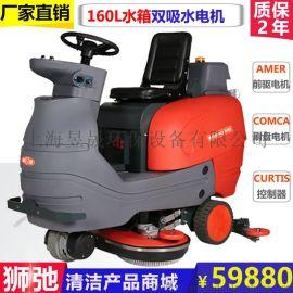 驾驶式洗地车工厂车间商场车库拖地机工业电瓶洗地机
