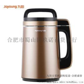 合肥九陽豆漿機團購【免費送貨】合肥九陽豆漿機代理商