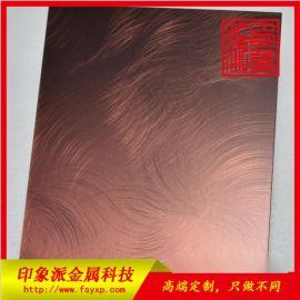 厂家供应优质304旋风纹红古铜不锈钢装饰板