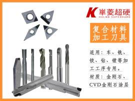 玻璃钢车加工刀具 CDW302材质玻璃钢车削刀具