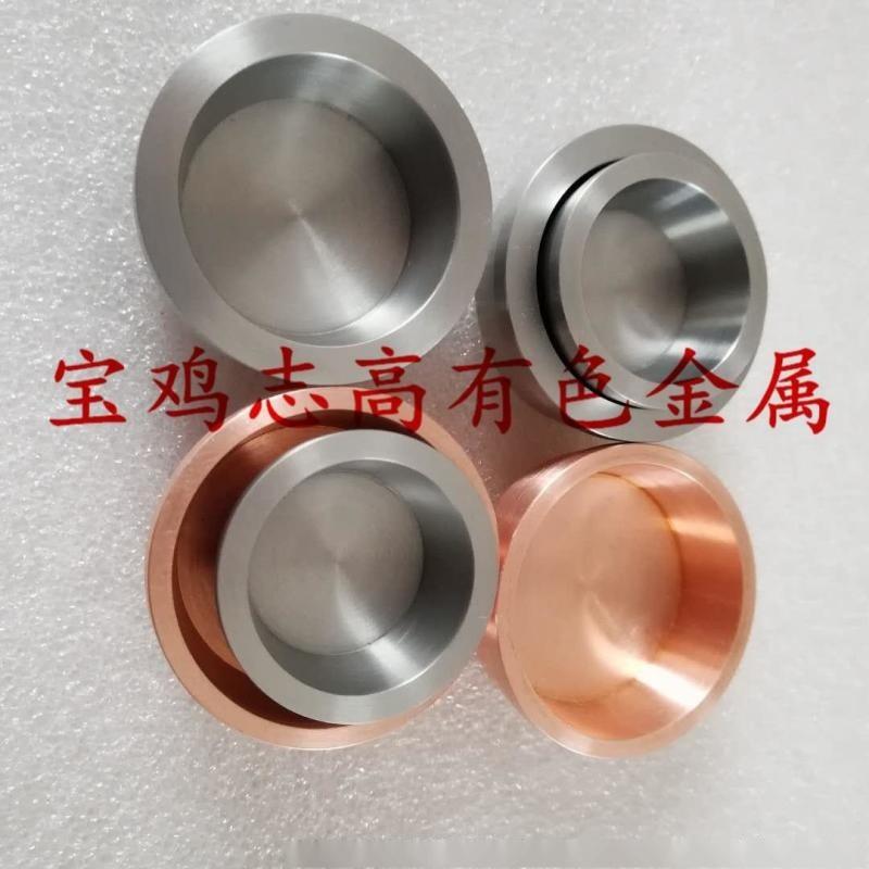 钼坩埚 钨坩埚  无氧铜坩埚 来图来样加工 高纯度坩埚