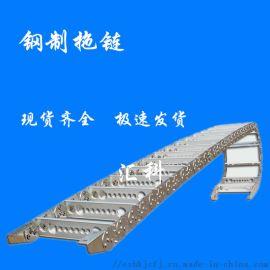 数控机床拖链 钢制拖链 钢铝拖链