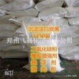 厂家直销超细白炭黑 二氧化硅 消光粉 悬浮剂