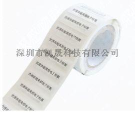 超高频抗液体不干胶标签