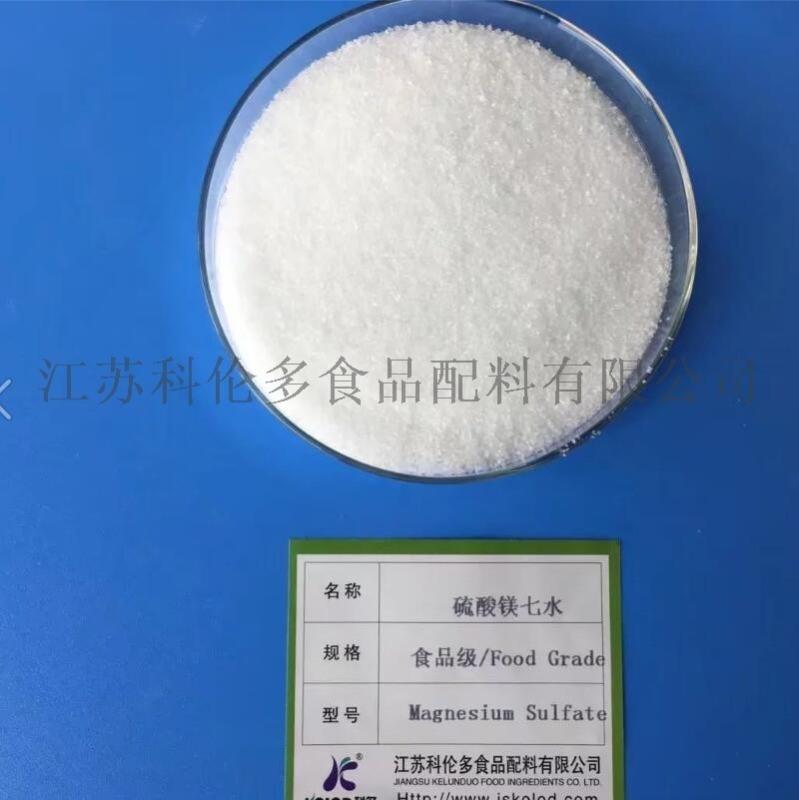 厂家直销饲料级七水硫酸镁