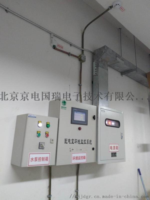 溢水报警装置,溢水报警装置系统,配电室环境监控