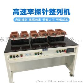 厂家直销 pogopin排列机 高效率省人工