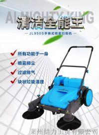 手推式工业扫地机 电动喷雾粉尘清洁扫地车